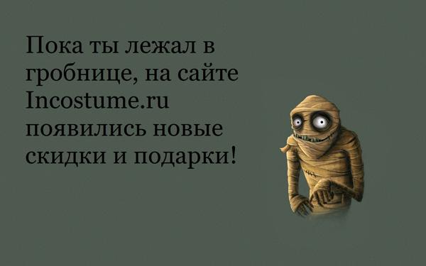 скидки и подарки на сайте incostume.ru
